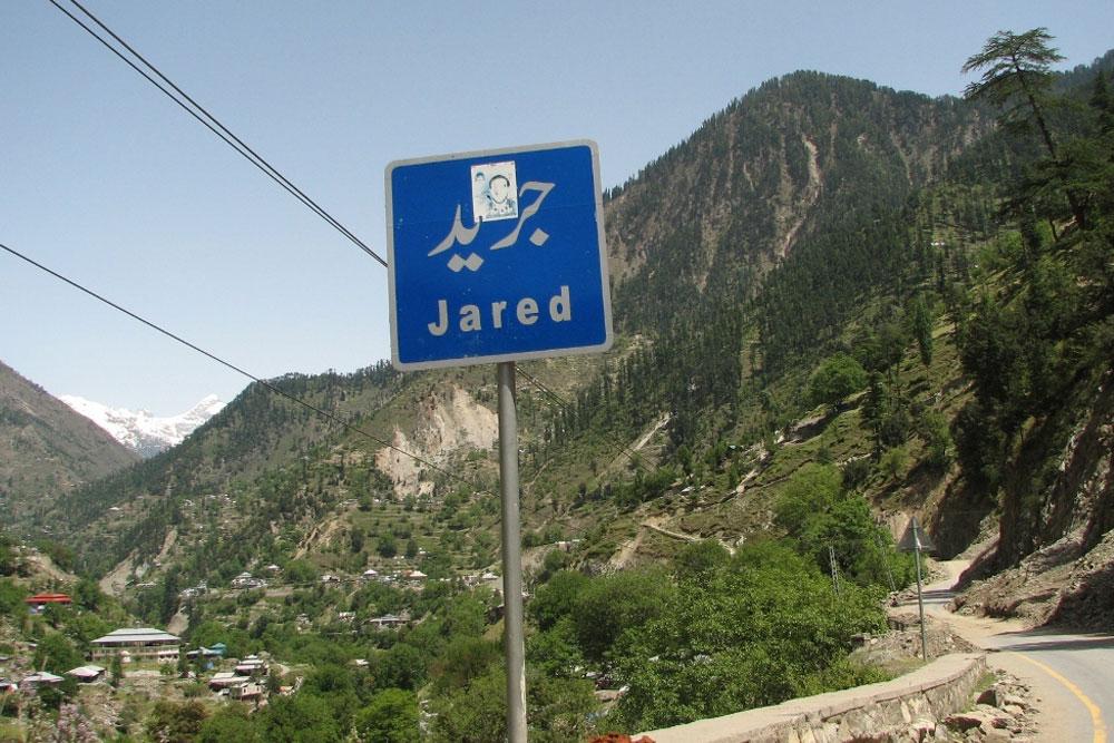 Jared-Entrance-Sign