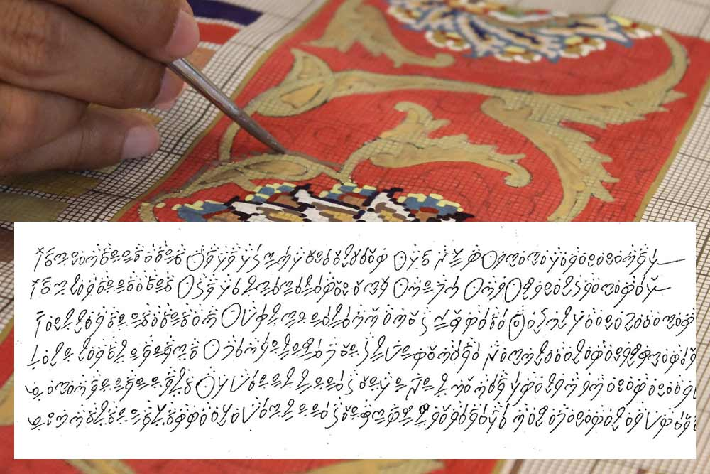 writing the rug talam script